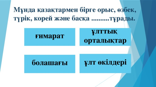 Мұнда қазақтармен бірге орыс, өзбек, түрік, корей және басқа ..........тұрады. ғимарат ұлттық орталықтар ұлт өкілдері  болашағы