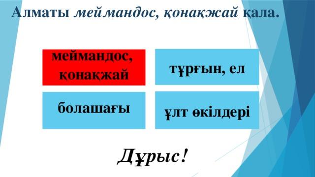 Алматы меймандос, қонақжай қала.  тұрғын, ел меймандос, қонақжай ұлт өкілдері болашағы  Дұрыс!