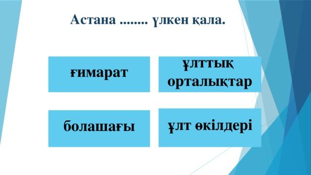 Астана ........ үлкен қала. ғимарат ұлттық орталықтар ұлт өкілдері  болашағы