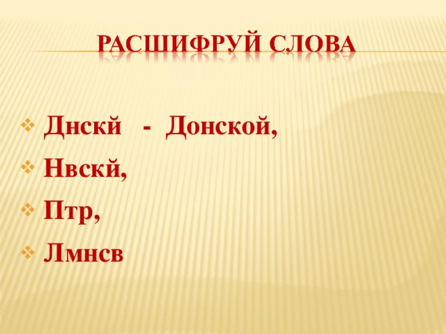 Днскй - Донской,  Нвскй,  Птр,  Лмнсв