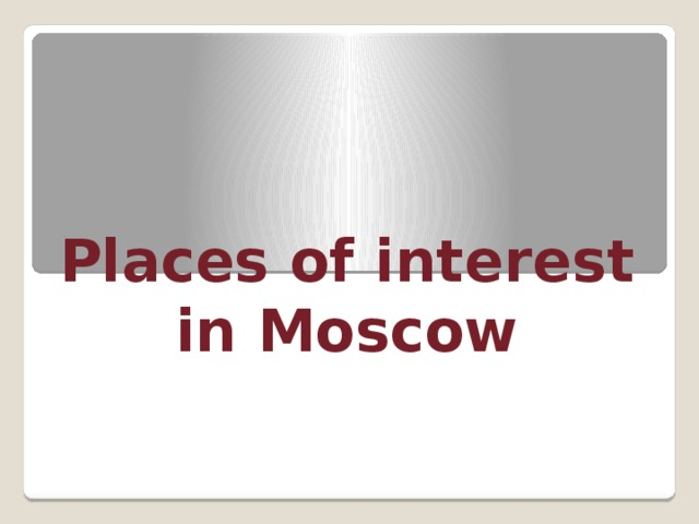 Places of interest in Moscow