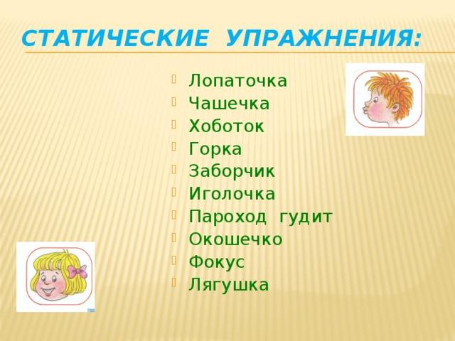 Статические упражнения: