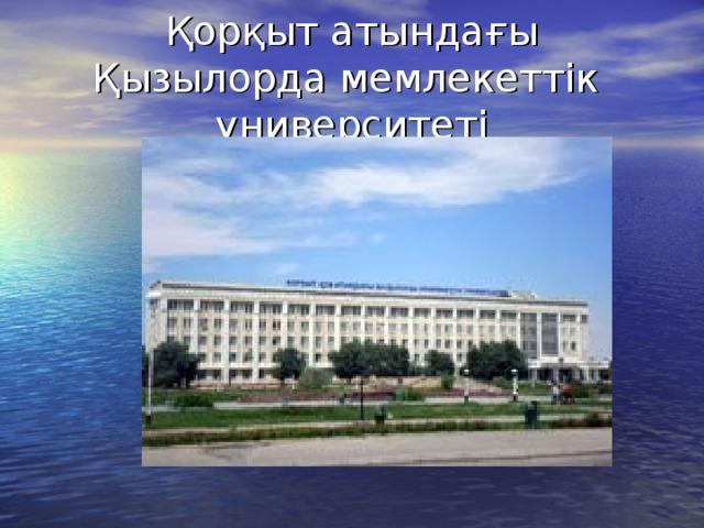 Қорқыт атындағы Қызылорда мемлекеттік университеті