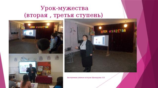 Урок-мужества  (вторая , третья ступень) Выступление учителя истории Шамшурина Л.Е.