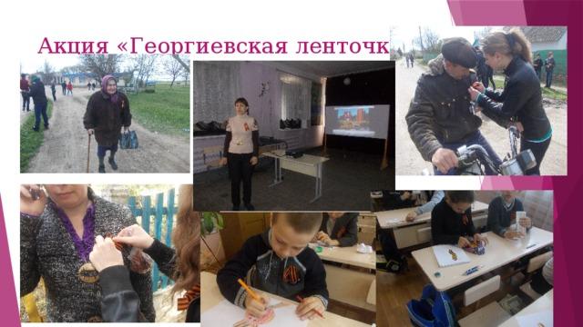 Акция «Георгиевская ленточка»