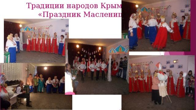 Традиции народов Крыма  «Праздник Масленица»