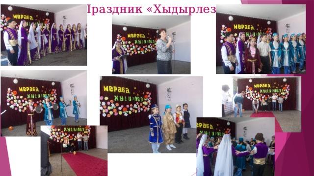 Праздник «Хыдырлез»