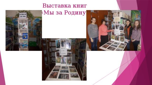 Выставка книг  «Мы за Родину»