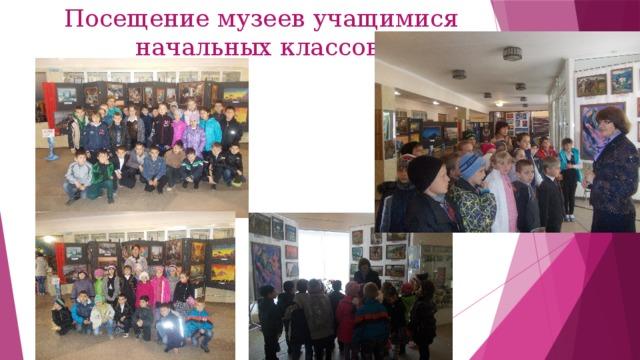 Посещение музеев учащимися начальных классов