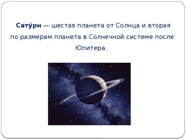 Сату́рн — шестая планета от Солнца и вторая по размерам планета в Солнечной системе после Юпитера.
