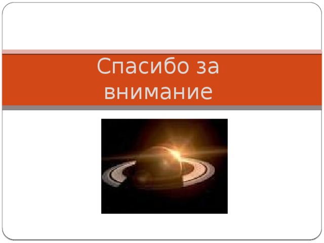 Спасибо за внимание Выполнила ученица 11класса МОУ «Пушнинская СОШ» Коновалова М.