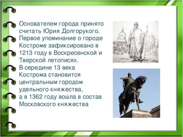 Основан: 1152 г.  Город с: 1719 г. Город расположен на Костромской низменности, в 372 км к северо-востоку от Москвы. Порт на р. Волга. Ж.д. станция. Аэропорт .