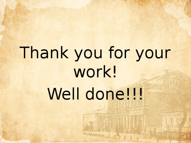 Thank you for your work! Well done!!! Цель