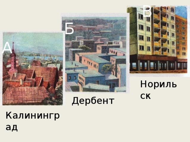 В Б А Норильск Дербент Калининград