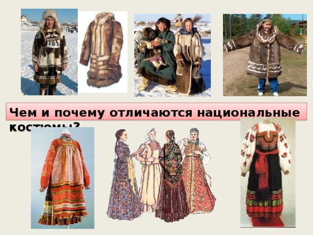Чем и почему отличаются национальные костюмы?