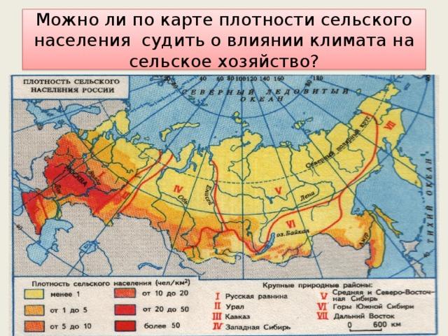Можно ли по карте плотности сельского населения судить о влиянии климата на сельское хозяйство?