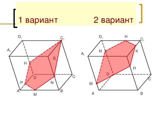 1 вариант 2 вариант H D 1 D 1 C 1 C 1 A 1 N K A 1 B 1 H H D C D C Р N M B A B A M