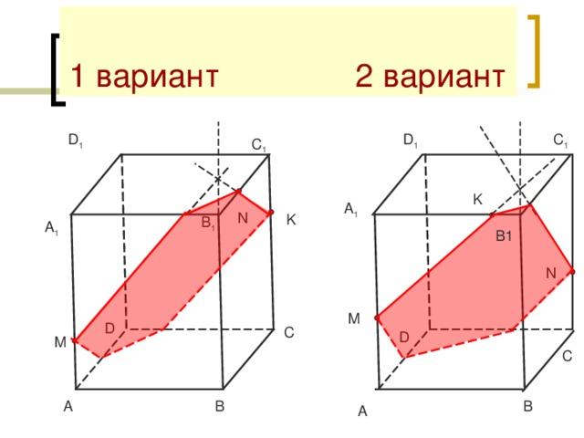 1 вариант 2 вариант D 1 D 1 C 1 C 1 K A 1 N K B 1 A 1 B1 N M D C D M C B A B A