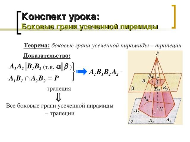 Конспект урока:  Боковые грани усеченной пирамиды  Теорема:  боковые грани усеченной пирамиды – трапеции Доказательство: (т.к. ) –  трапеция Все боковые грани усеченной пирамиды – трапеции