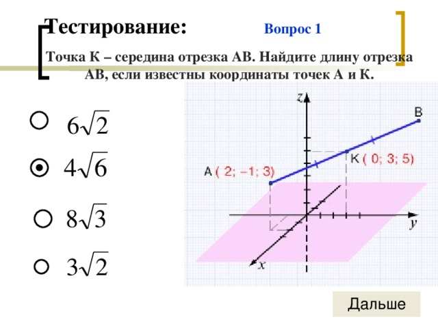Тестирование: Вопрос 1 Точка К – середина отрезка АВ. Найдите длину отрезка АВ, если известны координаты точек А и К.