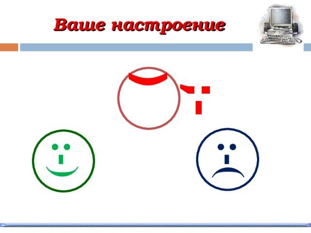 ;-)  :-(  :-) Ваше настроение