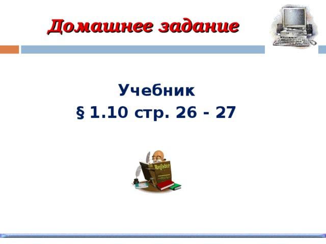Домашнее задание Учебник § 1.10 стр. 26 - 27