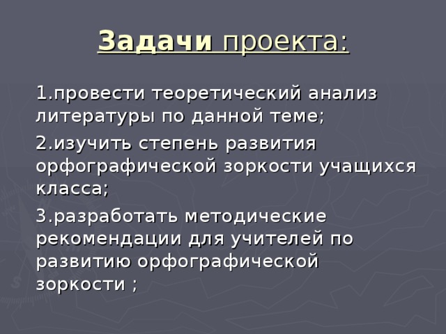 Задачи проекта: