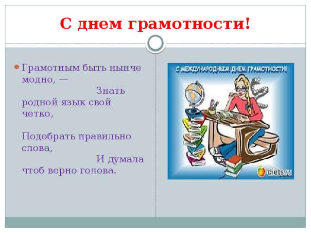 С днем грамотности!