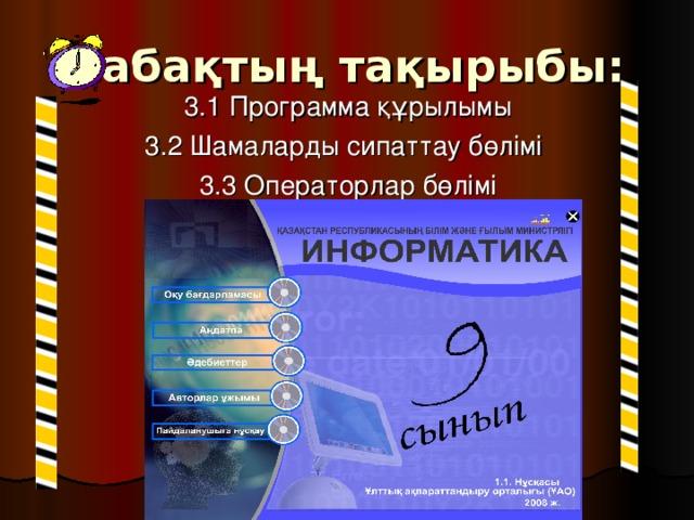 Сабақтың тақырыбы: 3 .1 Программа құрылымы 3.2 Шамаларды сипаттау бөлімі  3.3 Операторлар бөлімі