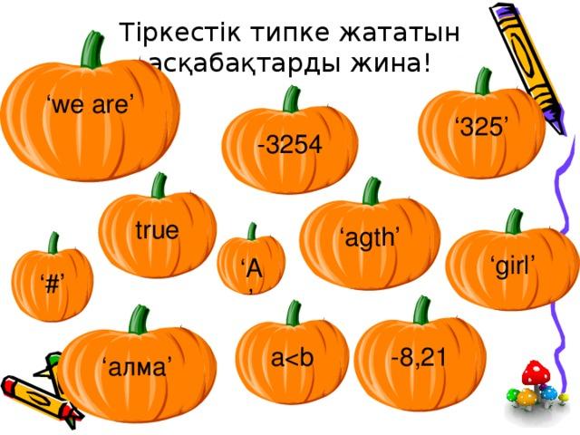 Тіркестік типке жататын  асқабақтарды жина! ' we are' ' 325 ' -3254 true ' agth' ' girl' ' A' ' #' -8,21 a' алма '