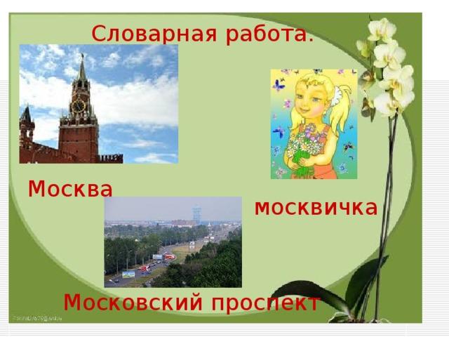 Словарная работа. Москва москвичка Московский проспект