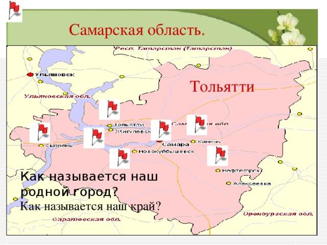 Самарская область. Тольятти Как называется наш родной город?    Как называется наш край?