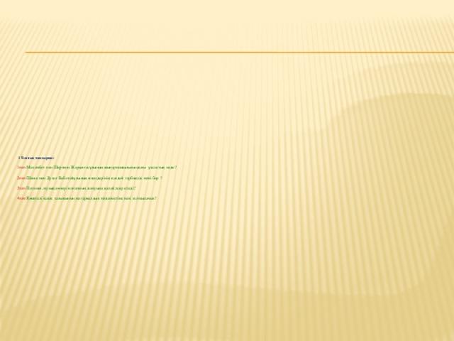 1 Топтық тапсырма:   1топ Махамбет пен Шернияз Жарылғасұлының шығармашылығындағы ұқсастық неде?   2топ Шөже мен Дулат Бабатайұлының өлеңдерінің қандай тәрбиелік мәні бар ?   3топ Поэззия ,музыка өнері қоғамның дамуына қалай әсер етеді?   4топ Көшпелі қазақ халықының материалдық мәдениетіне нені жатқызамыз?