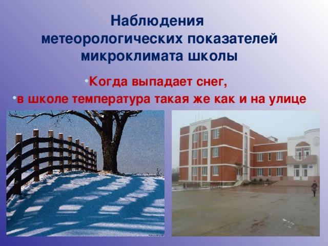 Наблюдения метеорологических показателей микроклимата школы Когда выпадает снег, в школе температура такая же как и на улице 6