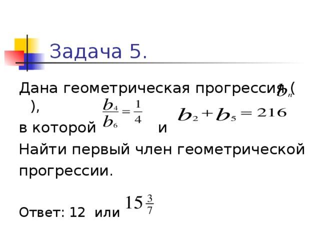 Геометрические прогрессии задачи с решением решение задач по алгебре с параметром i