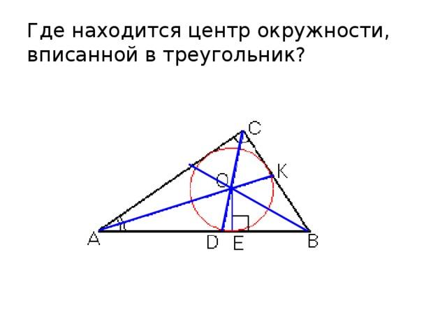Где находится центр окружности, вписанной в треугольник?