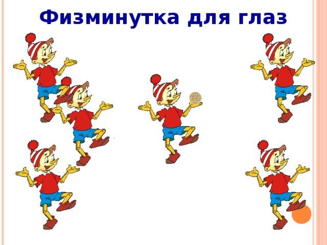 Физминутка для глаз http://www.xrest.ru/overview/45140/ - Буратино