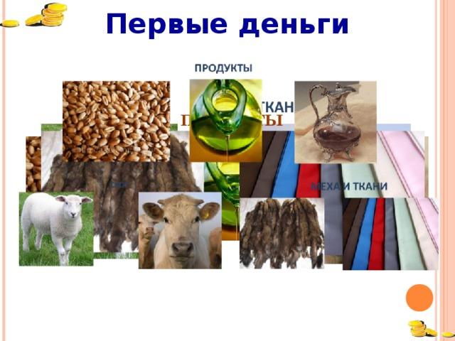 Первые деньги СКОТ ПРОДУКТЫ http://www.happy-school.ru/publ/12-1-0-543 – овца http://www.istranet.ru/news?page=62 – бык http://profitstar-hk.com/zerno – пшеница http://otvetin.ru/2010/03/08/page/3/ - растительное масло http://www.vippersona.ru/rubrik/doit_viewrub/id_0/page_187.html – кувшин с вином http://www.webzabor.ru/show/83356/ - собольи шкурки http://msk.terdo.ru/item/10442/ - ткани 20