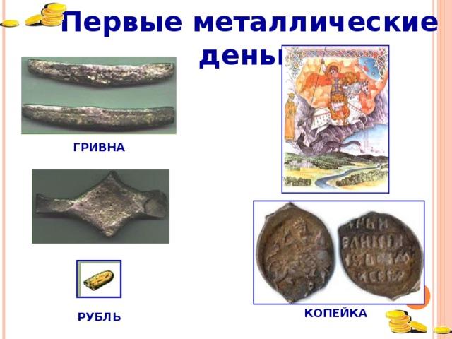 Первые металлические деньги ГРИВНА numizmat.ru - картинки КОПЕЙКА РУБЛЬ 23