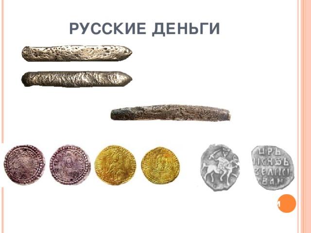 РУССКИЕ ДЕНЬГИ 25 кун = гривна Куны Новгородская гривна  Серебряники и златники Копейные деньги 1534 года