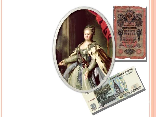 Люди придумали выход: золото передавали на хранение в банк, а вместо него брали с собой в дорогу бумажные расписки на это золото. Так впервые появились на свет бумажные деньги, на которых написано, какому количеству хранящегося в банке золота они равны. Так впервые появились на свет бумажные деньги, на которых написано, какому количеству хранящегося в банке золота они равны. Первые бумажные деньги в России появились при императрице Екатерине Второй. Работа с учебником с.69 Прочитайте материал учебника на с.69 и найдите ответ на вопрос: Как называется другой способ обмена, в котором участвуют деньги? Что такое цена товара?