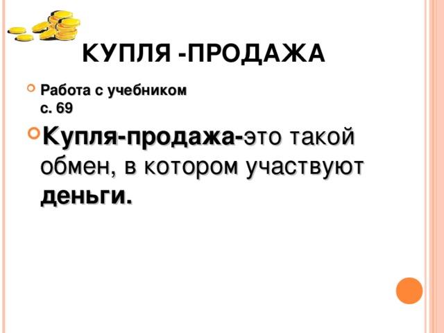 КУПЛЯ -ПРОДАЖА