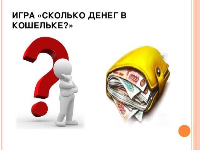 ИГРА «СКОЛЬКО ДЕНЕГ В КОШЕЛЬКЕ?»