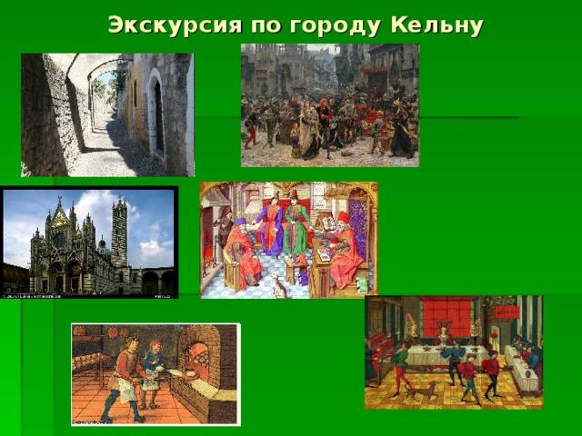 Экскурсия по городу Кельну