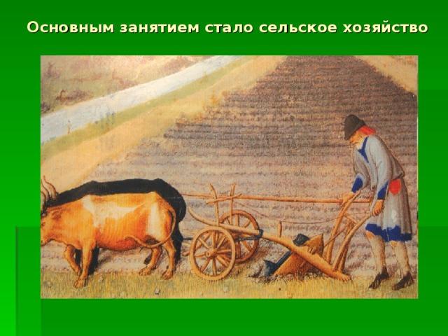 Основным занятием стало сельское хозяйство