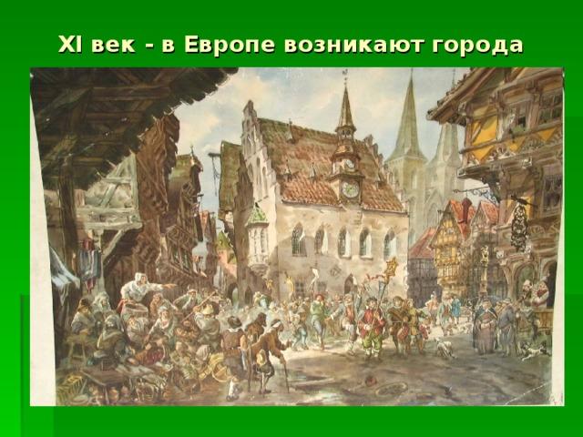 XI век - в Европе возникают города