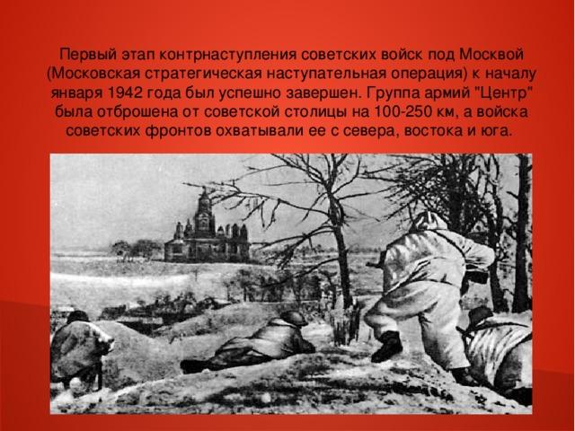 Первый этап контрнаступления советских войск под Москвой (Московская стратегическая наступательная операция) к началу января 1942 года был успешно завершен. Группа армий
