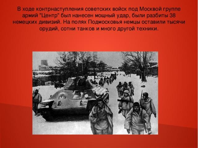 В ходе контрнаступления советских войск под Москвой группе армий