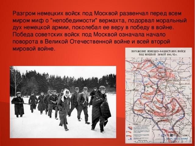 Разгром немецких войск под Москвой развенчал перед всем миром миф о