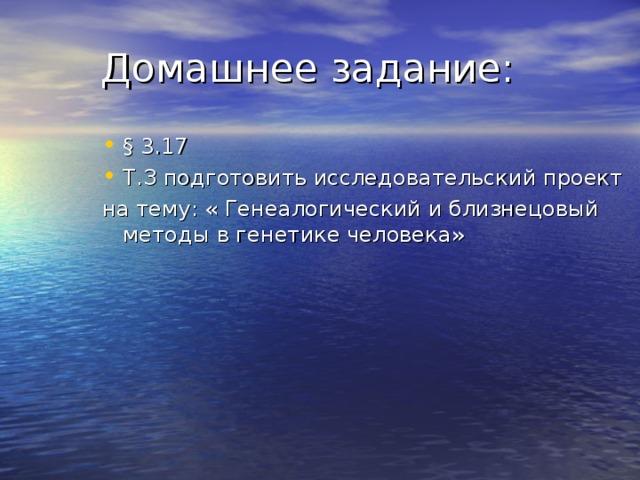 §  3.17 Т.З подготовить исследовательский проект